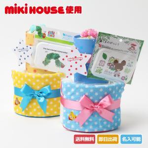 おむつケーキ オムツケーキ 出産祝い 出産祝 ミキハウス mikihouse 2段 ミニ おむつケーキ|omutsufactory