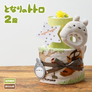 おむつケーキ オムツケーキ 出産祝い 出産祝 となりのトトロ 2段 ミニ おむつケーキ|omutsufactory
