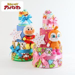 おむつケーキ オムツケーキ 出産祝い 出産祝 アンパンマン 3段 おむつケーキ|omutsufactory