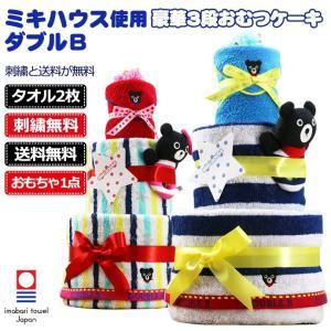 おむつケーキ オムツケーキ 出産祝い 出産祝 ミキハウス mikihouse ダブルB 使用 3段 おむつケーキ|omutsufactory|02