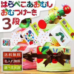 おむつケーキ オムツケーキ 出産祝い 出産祝 はらぺこあおむし 3段 おむつケーキ|omutsufactory