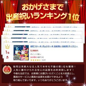 おむつケーキ オムツケーキ 出産祝い 出産祝 ディズニー 3段 おむつケーキ|omutsufactory|02