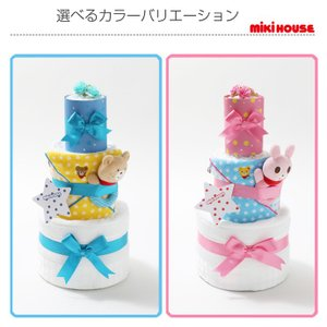 おむつケーキ オムツケーキ 出産祝い 出産祝 ミキハウス mikihouse 使用 3段 おむつケーキ|omutsufactory|02