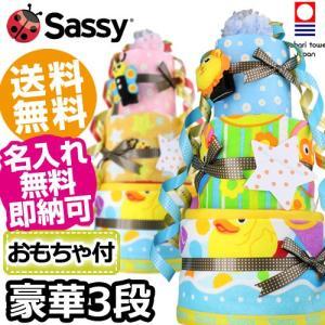 おむつケーキ オムツケーキ 出産祝い 出産祝 Sassy お得な3段 おむつケーキ|omutsufactory