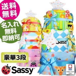 おむつケーキ オムツケーキ 出産祝い 出産祝 Sassy 3段 ビブ エプロン おむつケーキ|omutsufactory