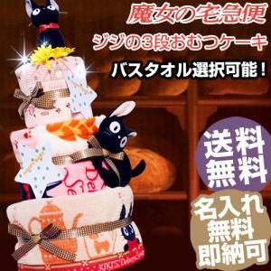 おむつケーキ オムツケーキ 出産祝い 出産祝 魔女の宅急便 ジジ 3段 おむつケーキ|omutsufactory