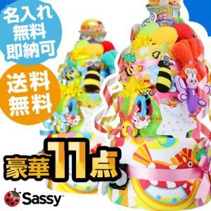 おむつケーキ オムツケーキ 出産祝い 出産祝 Sassy 3段DX おむつケーキ|omutsufactory