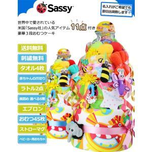 おむつケーキ オムツケーキ 出産祝い 出産祝 Sassy 3段DX おむつケーキ|omutsufactory|02