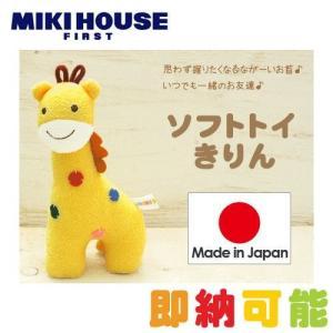 出産祝い mikihouse 安心の日本製 汚れたらネットに入れて洗濯機洗いOK ソフトトイ(きりん) ミキハウス  人気のギフト 誕生日プレゼント 赤ちゃん贈り物|omutsufactory