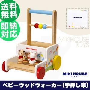 出産祝い mikihouse ミキハウス 多機能 木製の知育おもちゃ どうぶつ ベビーウッドウォーカー 手押し車 プレゼント ギフト 箱付 知育玩具 ベビー服 誕生日|omutsufactory