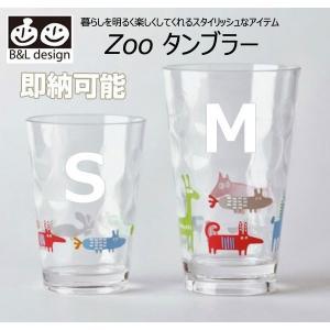 【B&L design】機能性と耐久性に優れたスタイリッシュなアイテムB&L design☆ZOO タンブラーS M/コップ/グラス|omutsufactory