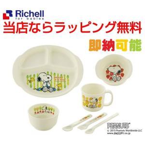 リッチェル Richell スヌーピー ベビー食器セット Snoopy SY-2 出産祝い 出産祝 ...