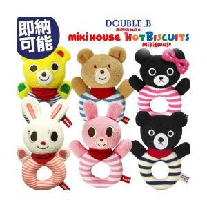 出産祝い mikihouse ミキハウス キュートなラトル ホットビスケッツ ダブルB ラトル  内祝い お返し 人気のギフト 日本製 誕生日 プレゼント 赤ちゃん 贈り物|omutsufactory
