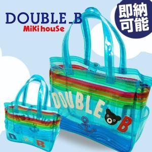 出産祝い mikihouse 内祝い ビーチ・プールに最適 ダブルB イカリマーククリアビーチバッグ(プールバッグ)  お返し 人気のギフト プレゼント|omutsufactory