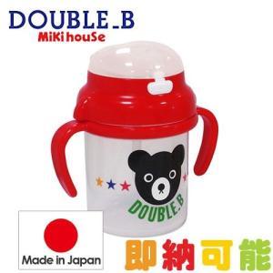 出産祝い 安心の日本製ストローマグ mikihouse ダブルB ワンプッシュストローマグ 水筒 ミキハウス プレゼント 人気のギフト 保育園等で大活躍|omutsufactory