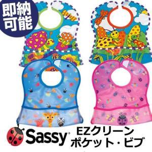 出産祝い Sassy よだれかけ EZクリーンポケット・ビブ 食べ残しをキャッチする 内祝い お返し 人気のギフト ベビー服 誕生日 プレゼント おもちゃ|omutsufactory