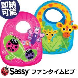 出産祝い Sassy 楽しくなるしかけがたくさんあるよだれかけ ファンタイム・ビブ 内祝い お返し 人気のギフト ベビー服 誕生日 プレゼント おもちゃ|omutsufactory