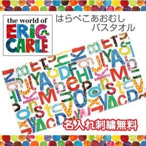 出産祝い 大人気のはらぺこあおむし ERIC CARLE エリックカール はらぺこあおむし バスタオル 名前入り 名入れ 内祝い お返し 人気のギフト 贈り物|omutsufactory
