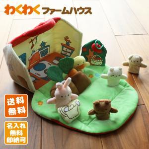 出産祝い 布の優しい手ざわり知育玩具 ふわふわファームハウス エドインター おもちゃプレゼント 誕生日 ギフト 贈り物 端午の節句 桃の節句 お雛様|omutsufactory