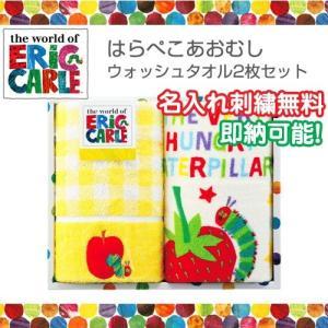 出産祝い ERIC CARLE エリックカール はらぺこあおむし ウォッシュタオル2枚セット ギフトセット 名入れ 名前入り 内祝いお返し 人気 誕生日プレゼント デザイン|omutsufactory