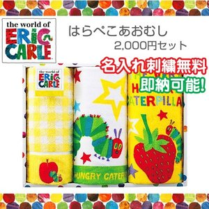 出産祝い ERIC CARLE エリックカール はらぺこあおむし 2,000円セット ギフトセット 名入れ 名前入り 内祝いお返し 人気 誕生日プレゼント デザイン|omutsufactory