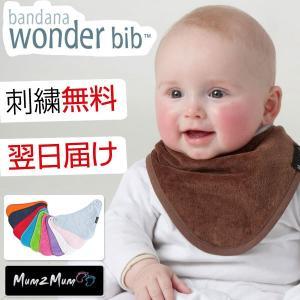 ベビー スタイ よだれかけ 出産祝い 出産祝 Mum2Mum バンダナビブ|omutsufactory