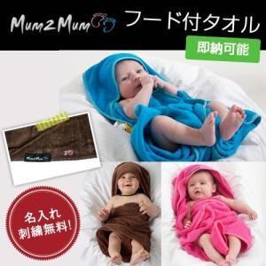 出産祝い 名入れ おくるみ 名前入りブランケット コットン100% Mum2Mumのフード付タオル 内祝い お返し 人気のギフト 誕生日 プレゼント 赤ちゃん 贈り物|omutsufactory
