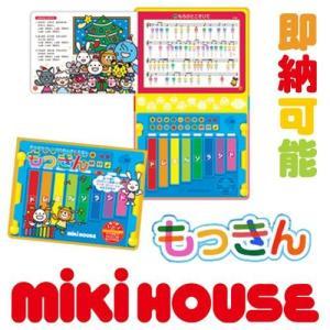 音の出る絵本 ミキハウス mikihouse ...の関連商品9