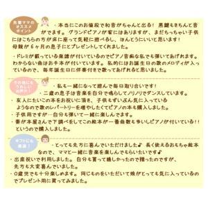 音の出る絵本 ミキハウス ポカポカフレンズのお...の詳細画像4