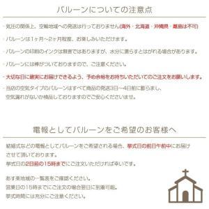 バルーン 誕生日 開店祝い 電報 発表会 御祝い omutsufactory 08
