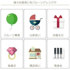 バルーン 誕生日 開店祝い 電報 発表会 御祝い omutsufactory 07
