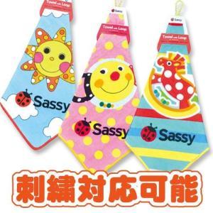 出産祝い Sassy 名前入りループタオル ブルー太陽 ピンクスマイリー グリーン馬 内祝い お返し 人気の名入れギフト サッシー 誕生日プレゼント 赤ちゃん 贈り物|omutsufactory