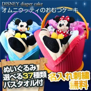 おむつケーキ オムツケーキ 出産祝い 出産祝 ディズニー オムニウッティ おむつケーキ|omutsufactory