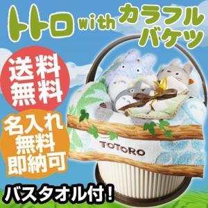 おむつケーキ オムツケーキ 出産祝い 出産祝 となりのトトロ オムニウッティ おむつケーキ|omutsufactory