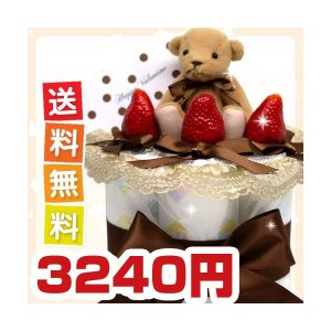 おむつケーキ オムツケーキ 出産祝い 出産祝 チョコレート ミニ おむつケーキ|omutsufactory