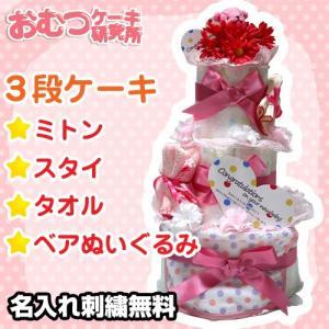 おむつケーキ オムツケーキ 出産祝い 出産祝 スタンダード ピンク 3段 おむつケーキ|omutsufactory