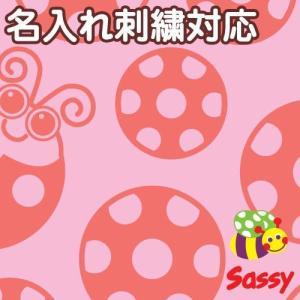出産祝い 名入れ 名前入り Sassy ウォッシュタオル 内祝い お返し 人気のギフト ピンキードット サッシー ベビー服 誕生日 プレゼント|omutsufactory