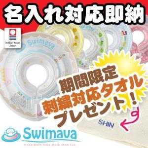 出産祝い 出産祝 Swimava うきわ首リング スイマーバ 日本正規販売店|omutsufactory