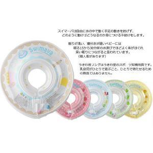 出産祝い 出産祝 Swimava うきわ首リング スイマーバ 日本正規販売店|omutsufactory|02
