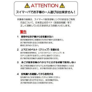 出産祝い 出産祝 Swimava うきわ首リング スイマーバ 日本正規販売店|omutsufactory|03