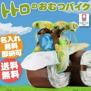 おむつケーキ オムツケーキ 出産祝い 出産祝 となりのトトロ おむつバイク おむつケーキ|omutsufactory