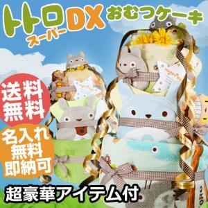おむつケーキ オムツケーキ 出産祝い 出産祝 となりのトトロ 豪華DX3段 おむつケーキ|omutsufactory