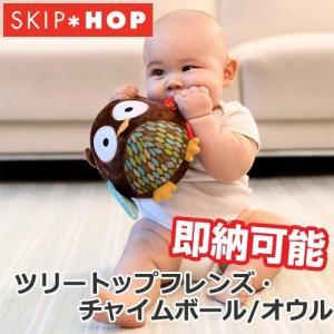 出産祝い SKIP HOP スキップホップ ツリートップフレンズ・チャイムボール オウル おもちゃ ラトル お祝い 誕生日 プレゼント お祝い 内祝い お返し 人気ギフト|omutsufactory