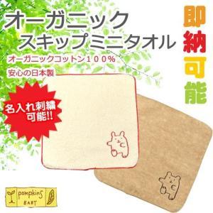 出産祝い ポプキンズベビー オーガニックスキップミニタオル うさぎ くま 日本製 オーガニック 誕生日 プレゼント お祝い 内祝い お返し 人気 ギフト 贈り物|omutsufactory