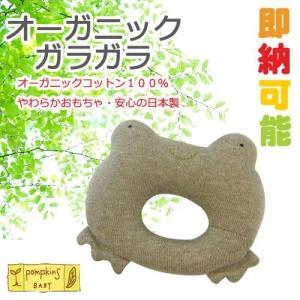 出産祝い ポプキンズベビー オーガニックガラガラ かえる おもちゃ ラトル 日本製 内祝い お返し 人気のギフト ベビー服 誕生日 プレゼント|omutsufactory