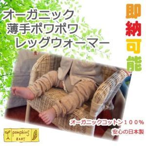 出産祝い ポプキンズベビー オーガニック 薄手ポワポワベビーレッグウォーマー 日本製 オーガニック 誕生日プレゼント お祝い 内祝い お返し 人気ギフト|omutsufactory