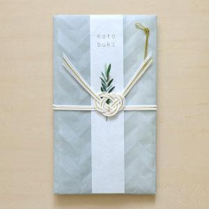 祝儀袋 紙幣包み 杉綾 みぞれ(ネコポス可)|on-washi