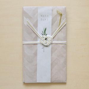 祝儀袋 紙幣包み 杉綾 栗(ネコポス可)|on-washi