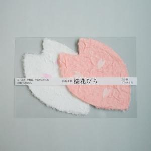 手漉き紙 桜花びら コースター 白・ピンク各3枚入(ネコポス可)|on-washi