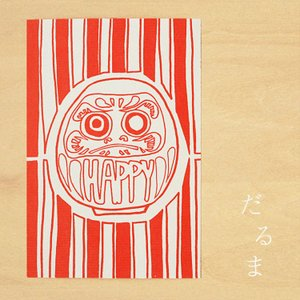 ぬりえポストカード だるま(ネコポス可)|on-washi
